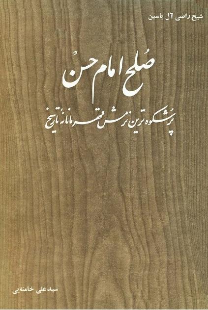 آیا شرایط امروز ایران شبیه دوران امام حسن(ع) است؟