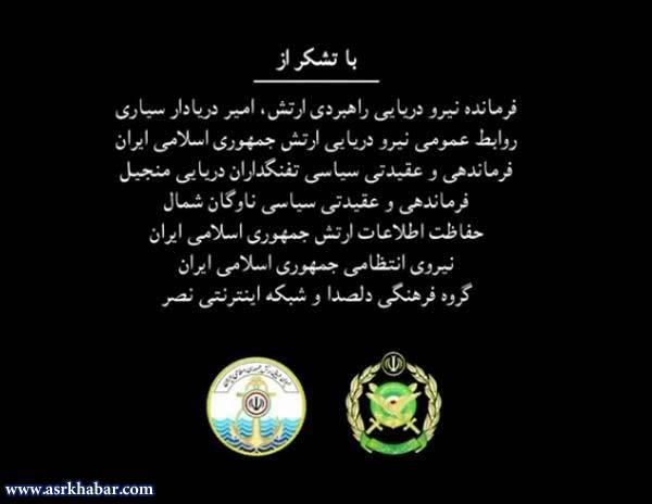 امیر تتلو ، تتلو ، نوید کمالی ، انرژی هسته ای ، ارتش ، نیروی دریایی ، کلیپ انرژی هسته ای ، دانلود آهنگ انرژی هسته ای ، Tataloo ، Amir Tataloo