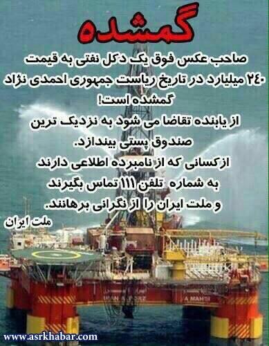 عجیب ترین آگهی گمشده تاریخ ایران (+عکس)