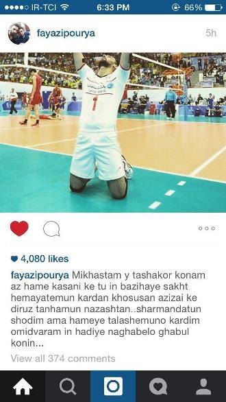 هدیه ناقابل بهترین والیبالیست ایران برای هواداران!