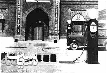 اولین پمپ بنزین ایران (عکس)