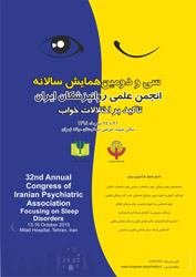 برگزاری همایش سالانه انجمن علمی روانپزشکان ایران در مهر ماه