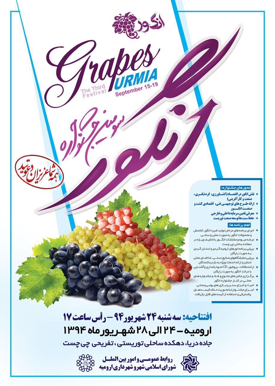 رونمایی از پوستر جشنواره انگور (تصویر)