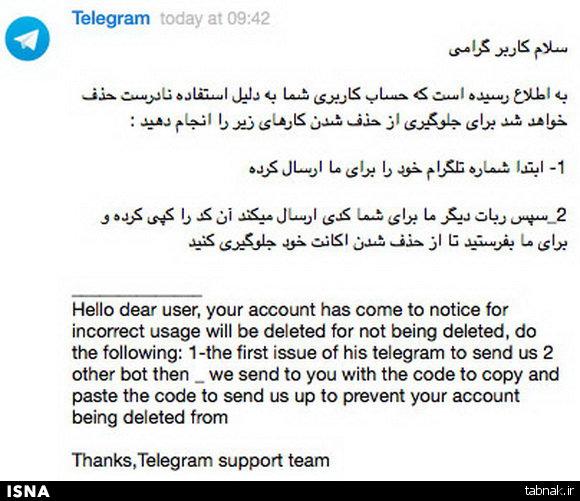 شیوه جدید هک شدن تلگرام