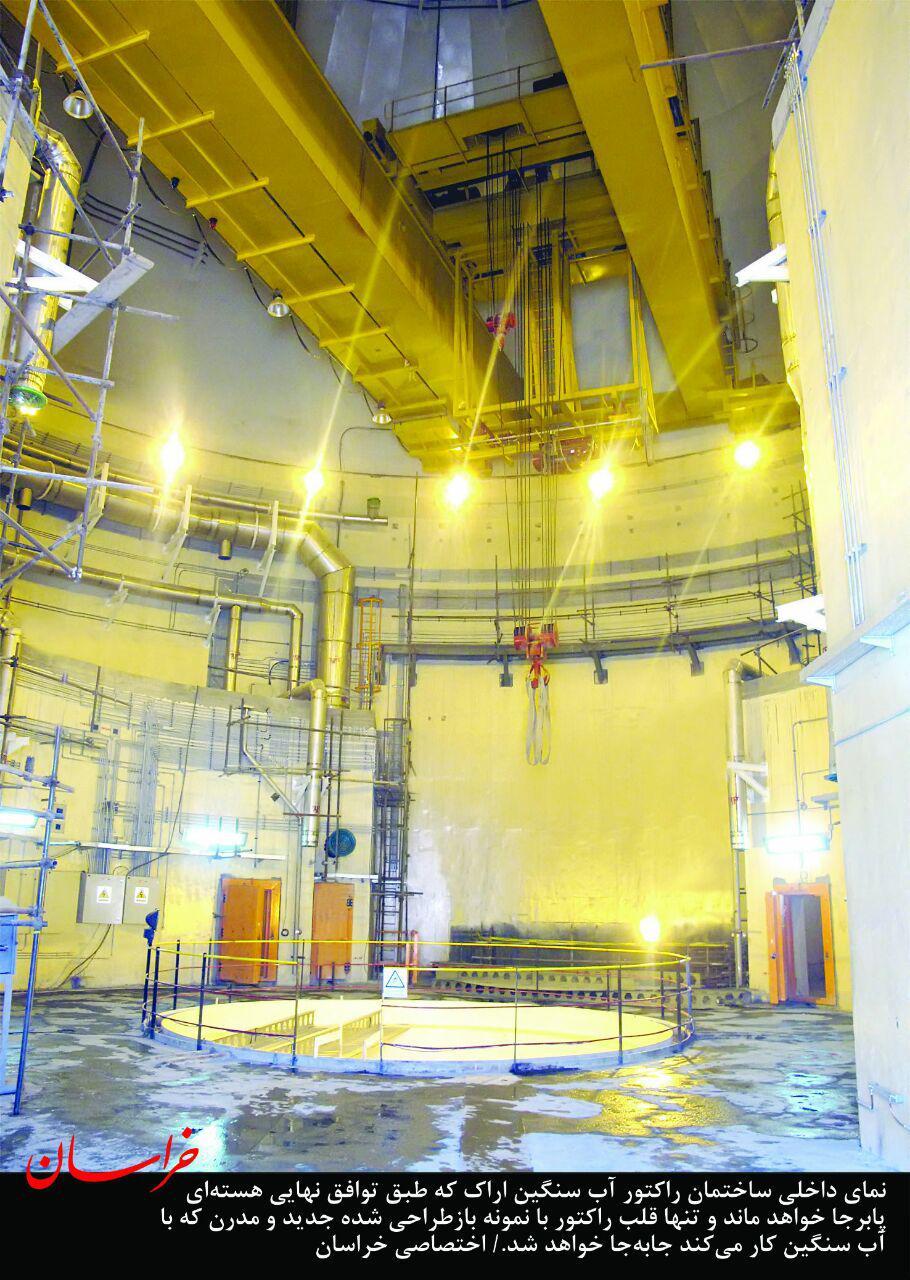 اولین عکس از داخل راکتور آب سنگین اراک
