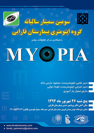 برگزاری سومین سمینار گروه اپتومتری بیمارستان فارابی در تهران
