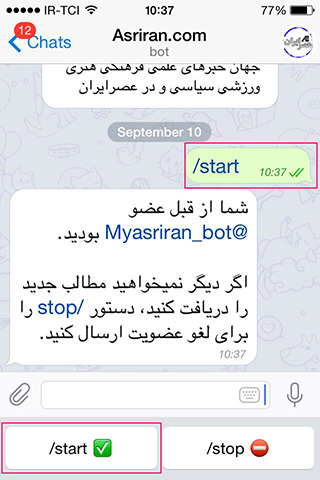 ربات تلگرام عصر ایران
