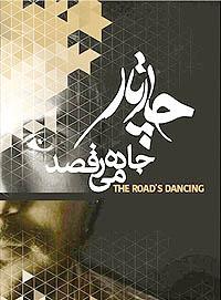 پرفروش ترین آلبوم های موسیقی ایران