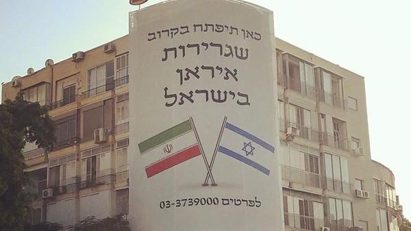 تابلوی افتتاح سفارت ایران در اسرائیل (+عکس)