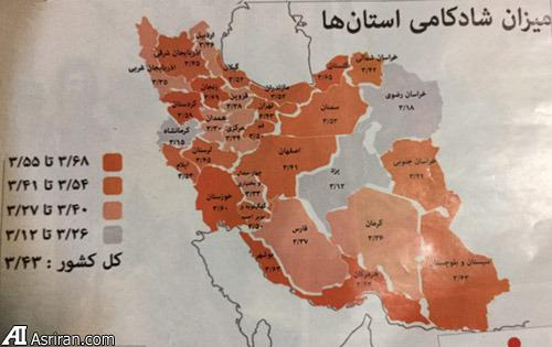 شادترین و غمگین ترین استان های ایران کدام اند؟