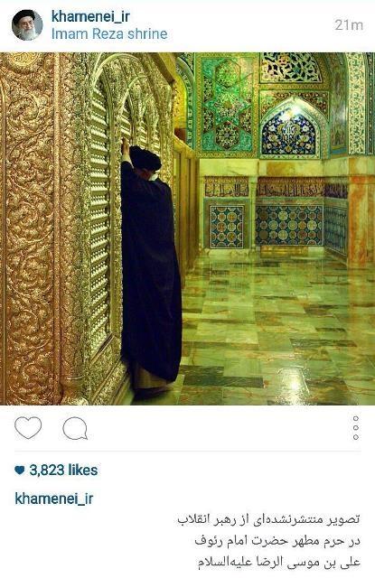 تصویر منتشر نشده ای از مقام معظم رهبری در حرم امام رضا(ع)