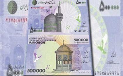 رونمایی از ایران چک و سکه های طلای جدید