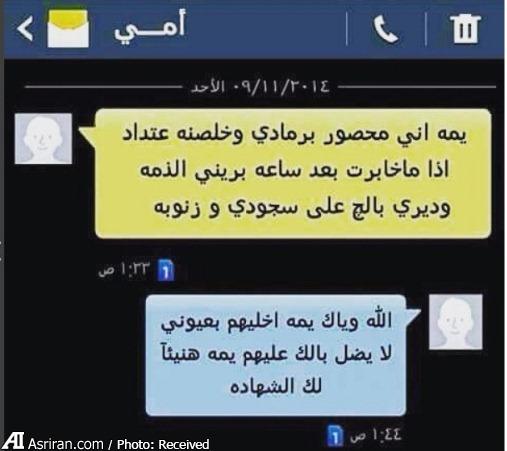 آخرین پیامک شهید عراقی به مادرش (عکس)