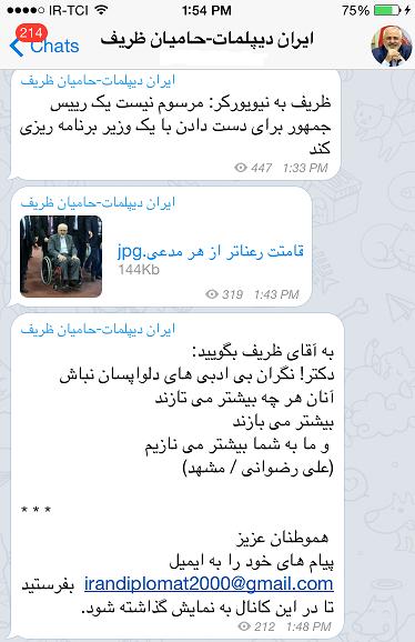 کمپین اجتماعی «آری» به ظریف ، «نه» به دلواپسان (+لینک)