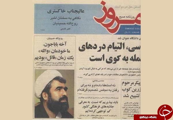 Risultati immagini per روح الله حسینیان قتلهای زنجیره ای