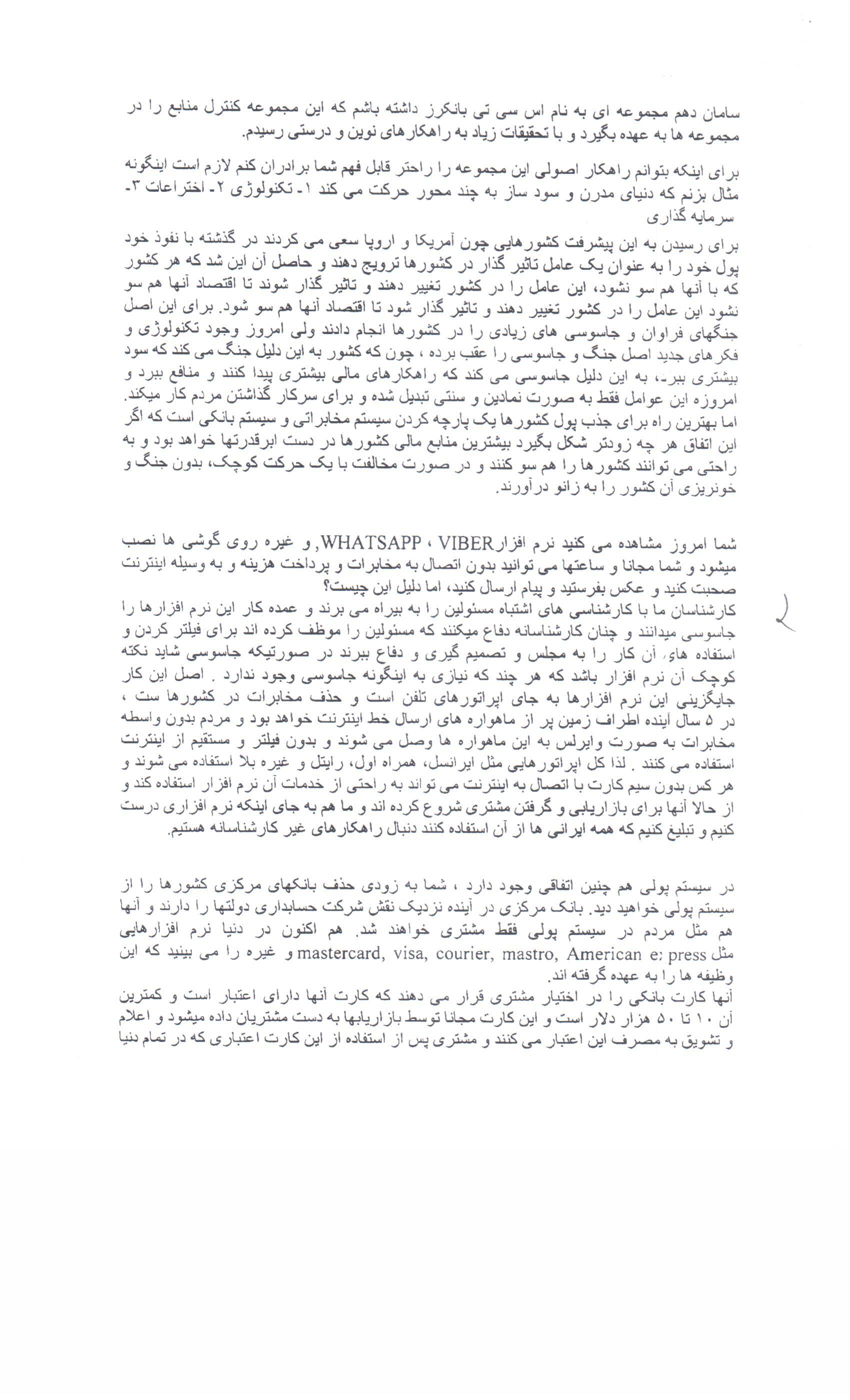 شغل بابک زنجانی دارایی بابک زنجانی دادگاه بابک زنجانی جرم بابک زنجانی ثروت بابک زنجانی