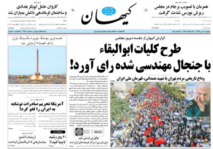 روابط عمومی مجلس رسماً اعلام کرد: روزنامه
