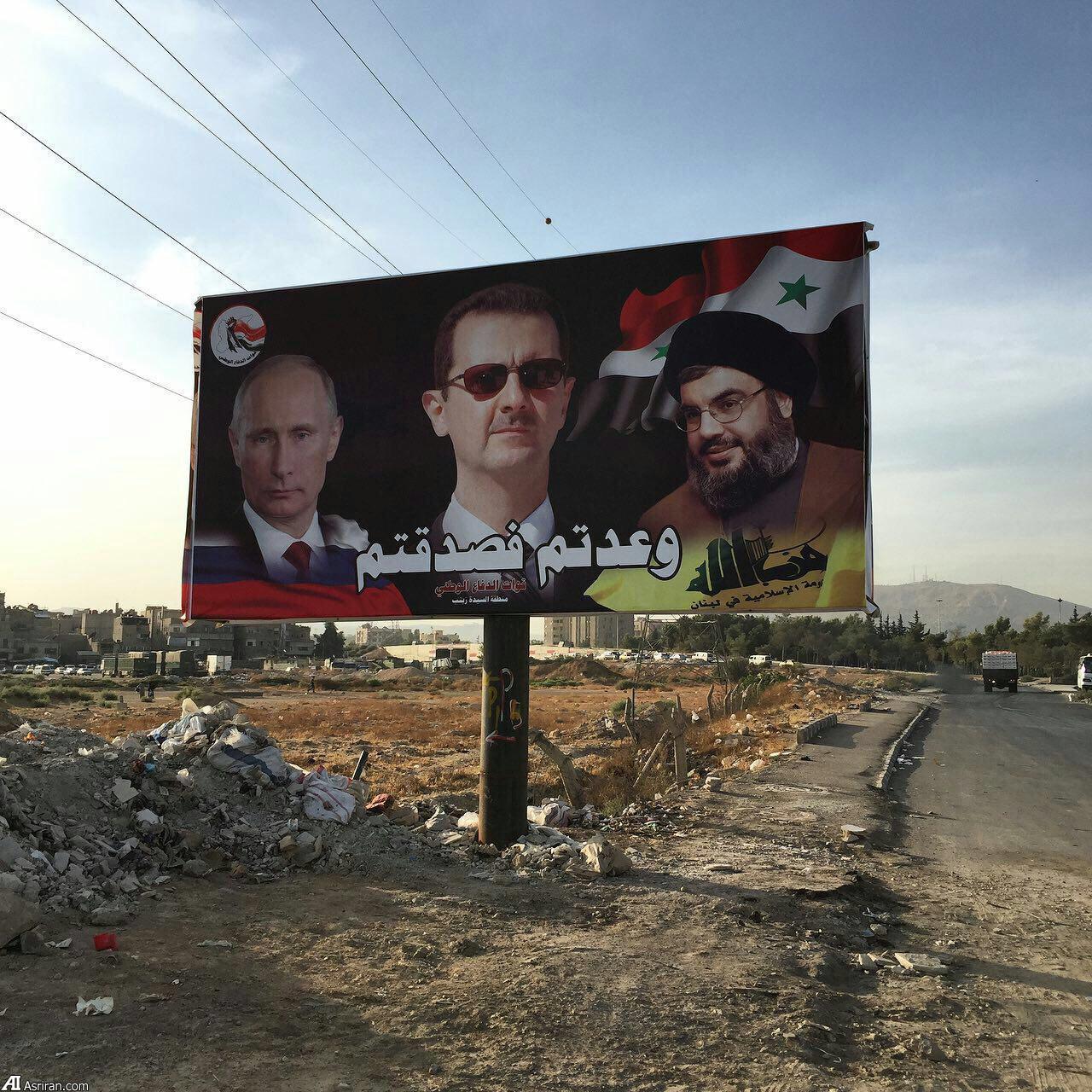 بیلبورد نصرالله،اسد و پوتین در سوریه (عکس)