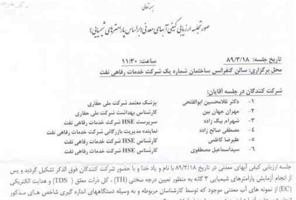 استاندارد ایران آب معدنی دماوند