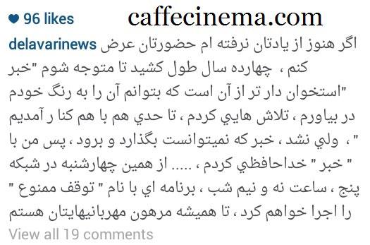 مجری معروف مجری مشهور بیوگرافی محمدرضا دلاوری