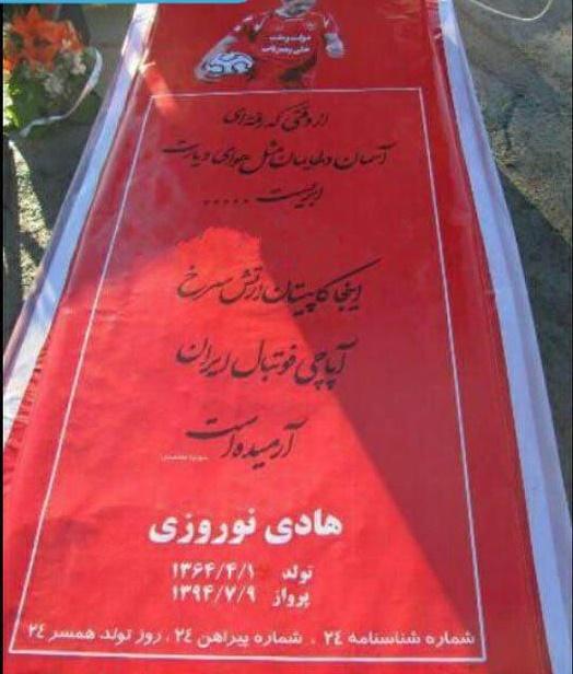 سنگ قبر قرمز و متفاوت هادی نوروزی (+عکس)