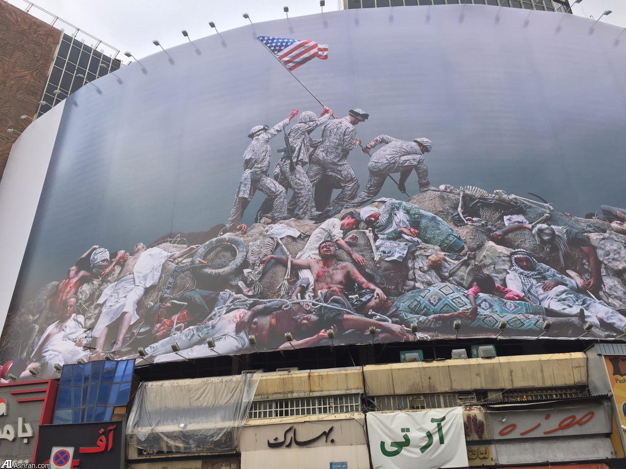 تابلوی ضد آمریکایی با الهام از عکس مشهور جنگ جهانی تهران- میدان ولیعصر (عکس)