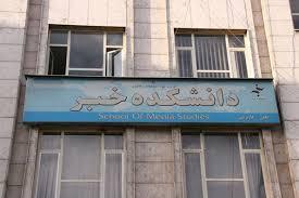 دانشکده خبر پلمب شد (+عکس)