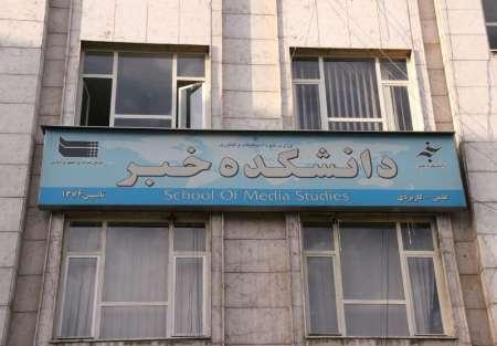 دانشکده خبر پلمب شد