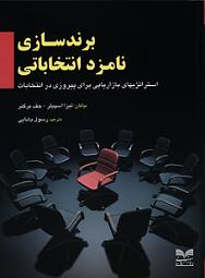 ضرورتهای برندسازی برای بازیگران سیاسی  و نظام انتخاباتی کشور