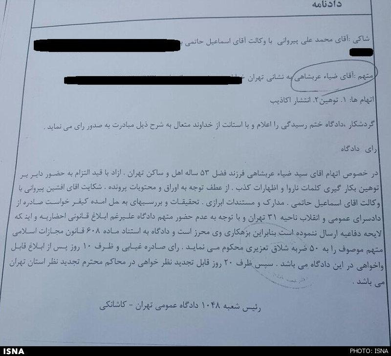 حکم شلاق عربشاهی با شکایت پیروانی (+سند)