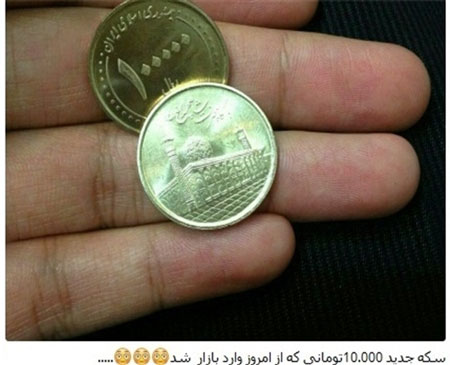 ادعای ورود سکه 10 هزار تومانی به بازار