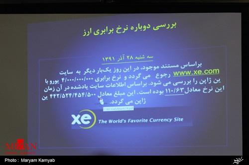 بابک زنجانی چگونه بدون پشتوانه مالی به جابجایی پول اقدام میکرد (+ اسناد)