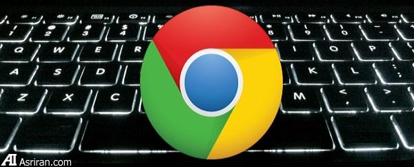 میانبرهای صفحه کلید کاربردی در گوگل کروم