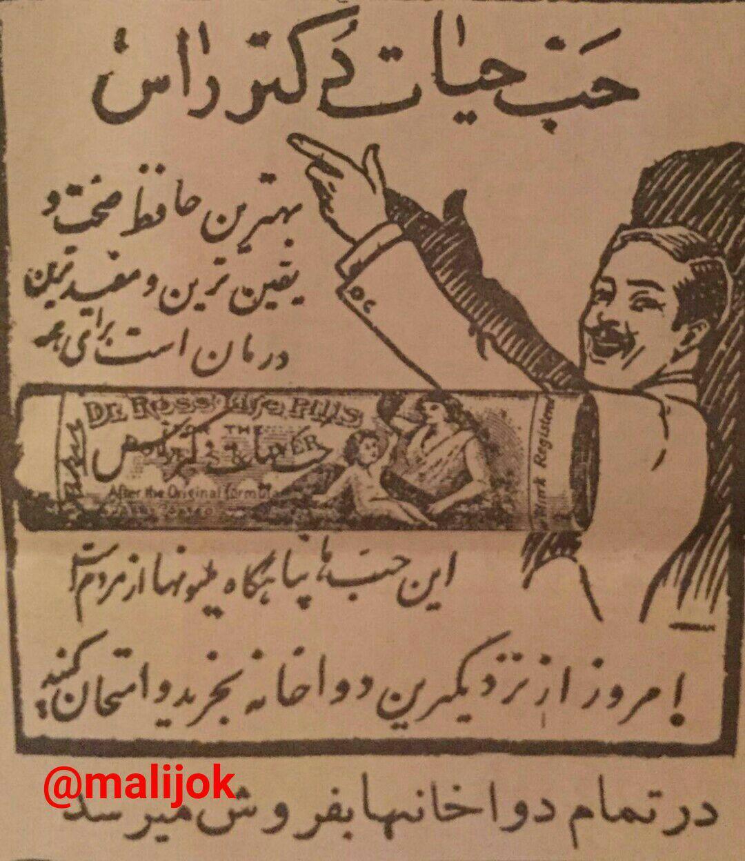 اولین آگهی فروش قرص در ایران/ درخواست سه میلیارد تومانی تتلو /