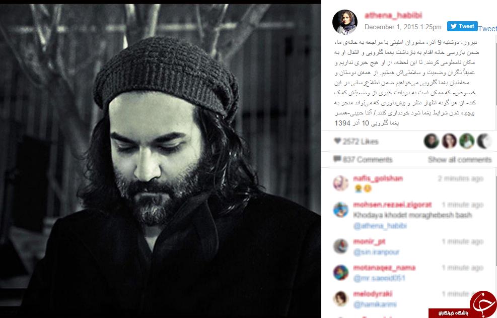 یغما گلرویی بازداشت شد (+عکس)