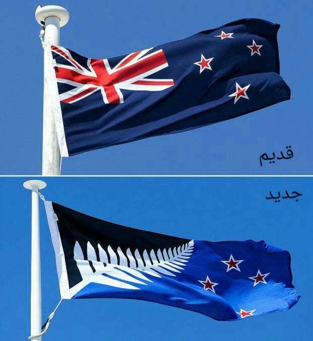 پرچم نیوزیلند تغییر کرد (+عکس)