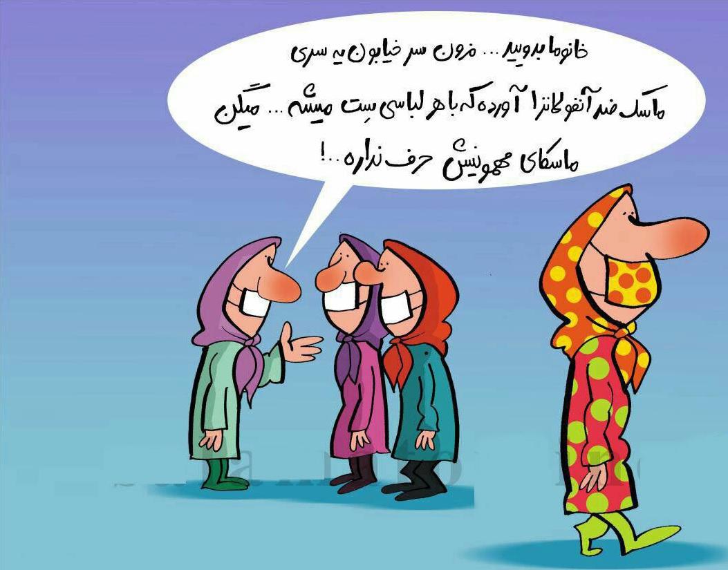 ست کردن ماسک ضد آنفولانزا با لباس (کاریکاتور)