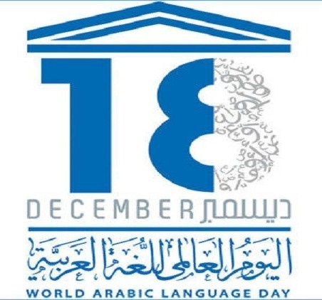 18 دسامبر روز جهانی زبان عربی