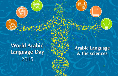 برای روز جهانی زبان عربی