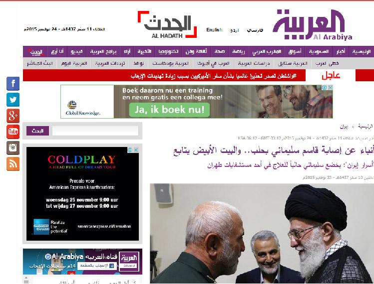 شایعه جدید رسانه ها: سردار سلیمانی به شدت زخمی شده است