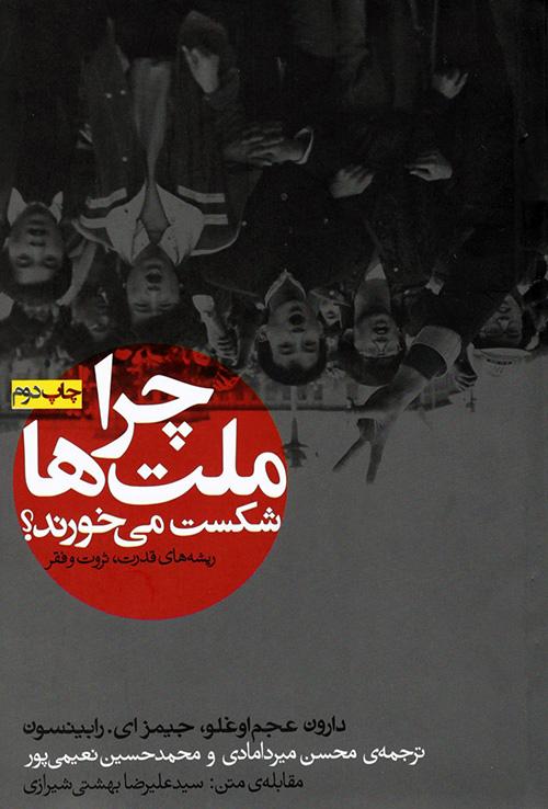 اهدای کتاب به کاربران عصر ایران