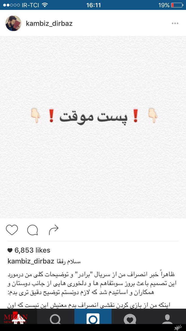 توضیحات کامبیزدیرباز به طرفداران اش (+عکس)