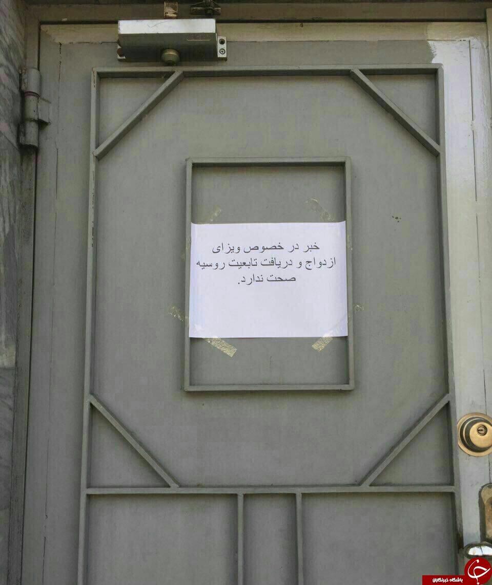 واکنش سفارت روسیه در تهران به انتشار خبر ازدواج با دختران روسی (+ عکس)