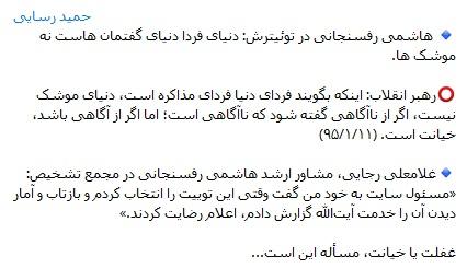 رجایی: از قول من به دروغ ادعا کردند «هاشمی، توئیت موشک را تایید کرده»