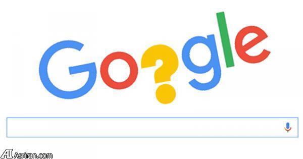 گوگل چه میزان اطلاعات درباره شما دارد؟