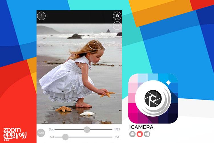 عکاسی حرفهای در آیفون با اپلیکیشن iCamera