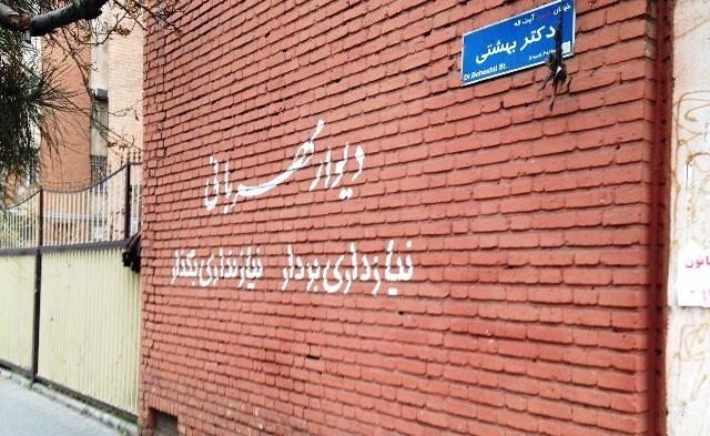 «مهربانی» کی آخر آمد؟ «دیوار»ش را چه شد؟