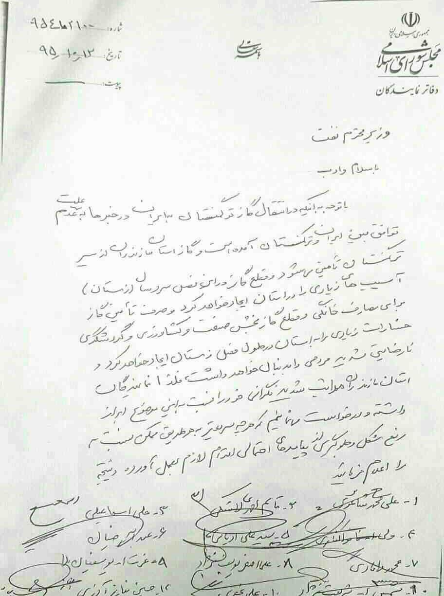 نمایندگان مازندران به وزیر نفت نامه نوشتند