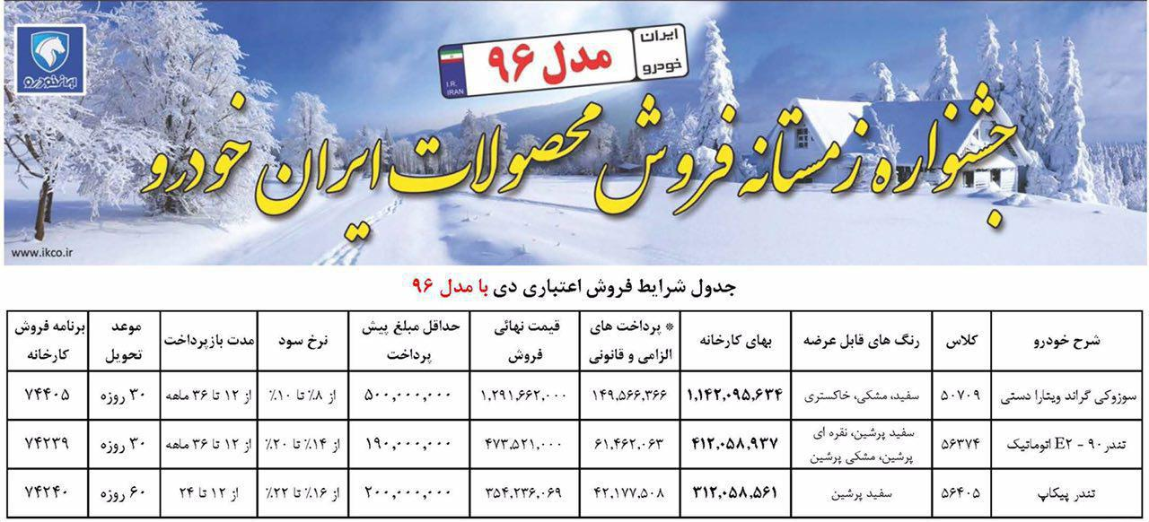 آغاز فروش محصولات  ایران خودرو با مدل 96 (+جدول)