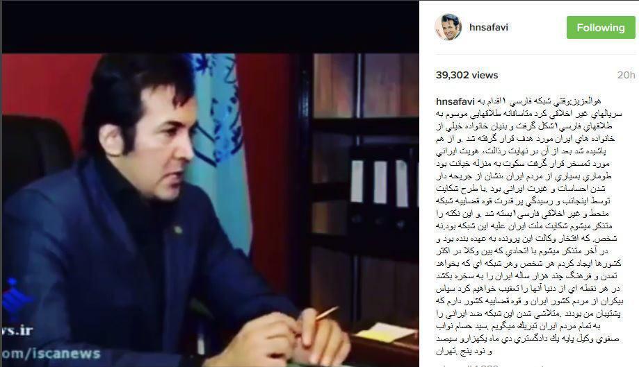 ادعای عجیب حسام نواب صفوی : شبکه فارسی وان را من بستم! (+عکس)